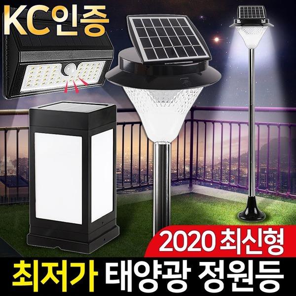 태양광 정원등 88구 LED 태양열 센서등 문주등 잔디등