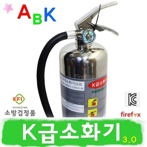K급소화기/식용유/업소용/강화액/케이급/주방용소화기