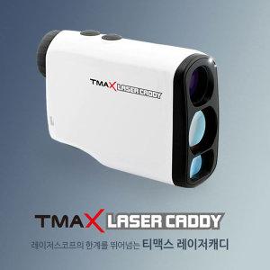 2019년형 티맥스 TLC-600 레이저 캐디 G