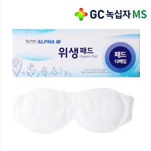 아이안 안구건조증 치료기 전용 패드 10매