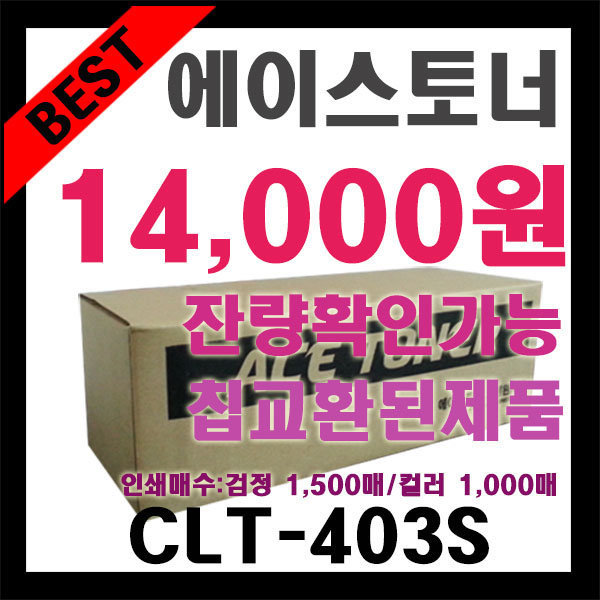 CLT-Y403S 삼성재생토너 칩인식가능