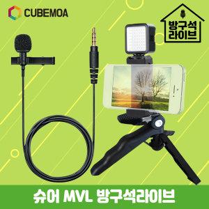 큐브모아 슈어 SHURE MVL 방구석라이브 세트/MVL+W49+