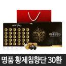 명품 황제침향단 침향환 30환 1box 선물세트 명절선물