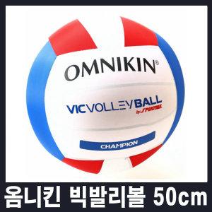 옴니킨 빅발리볼 50cm - 스포타임 킨볼 배구공