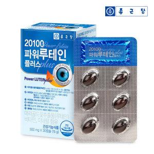 종근당  20100 파워 루테인 30캡슐 1박스(30일분)