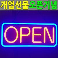 오픈사인 개업선물 OPEN SIGN 배너 네온사인 LED 간판