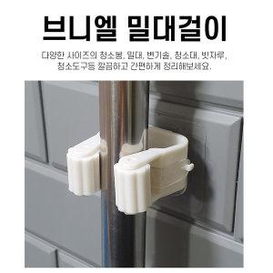 밀대걸이 마대 변기솔 청소 접착식 홀더 빗자루 보관