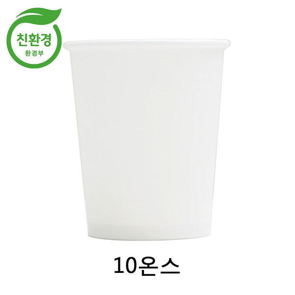 테이크아웃컵 10온스 종이컵 1000개 당일발송 무배