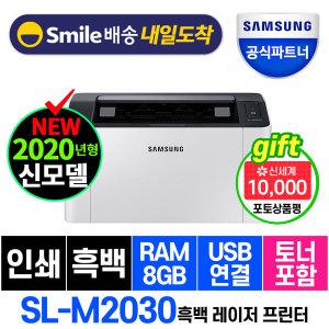 SL-M2030 흑백 레이저 프린터 토너포함 +1만원 상품권