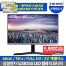 3면베젤리스 S24R350 60cm LED PC 컴퓨터 모니터 75Hz