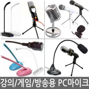 고감도 컴퓨터마이크/PC/핀마이크/방송/강의/어학/MIC