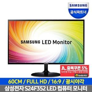 광시야각 모니터 S24F352 60cm LED PC 컴퓨터 모니터