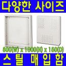 TSB-80100 매입분전함 벽체매립 철제 분전반제작 박스