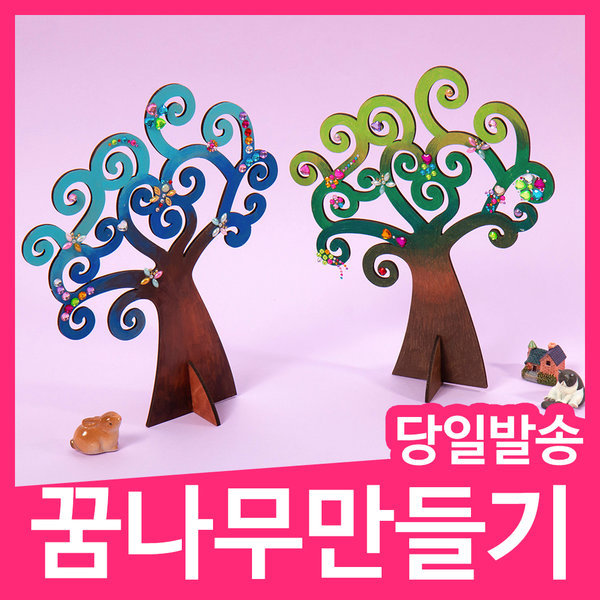 민화샵 꿈나무 만들기 재료 만들기키트 팬시우드