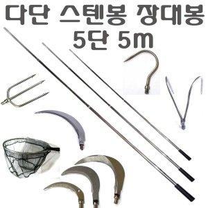 5단스텐봉 장대봉 접이식 수초낫 다단 스틱 연결 막대