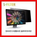 모니터 18.5w9 보안필름 블루라이트차단 화면보호기