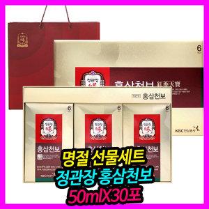 정관장 홍삼천보 50mlX30포/설날선물세트/명절