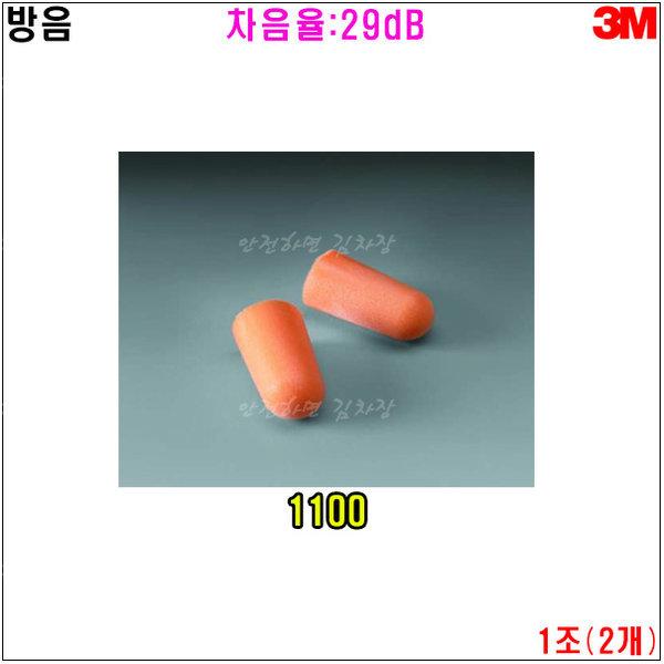 3M/1100/방음귀마개/리필귀마개/소음차단