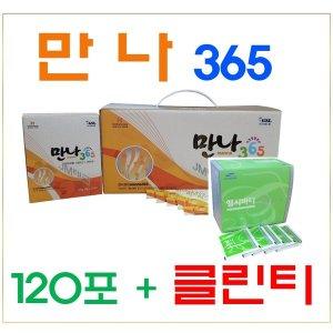 만나365 초특가 (120포) 클린티 증정