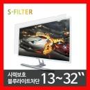 모니터21.5w9 블루라이트차단 시력보호 필름 화면보호