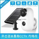 실외용태양패널소형홈IP카메라감시보안CCTV 단품카메라