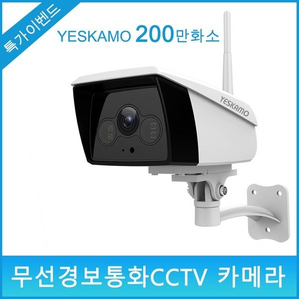 실외용소형홈IP카메라200W화소감시보안CCTV 이벤트