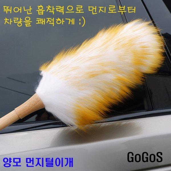 자동차 먼지털이개 폭스바겐 아테온 파사트 2.0 GT