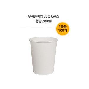 무지종이컵 80파이 8온스 100개 국내산 일회용컵