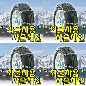 사슬체인 차량 겨울용 화물차용 자동차 안전 국내산