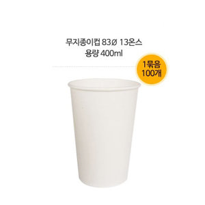 무지종이컵 83파이 13온스 100개 국내산 일회용컵