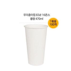 무지종이컵 83파이 16온스 100개 국내산 일회용컵