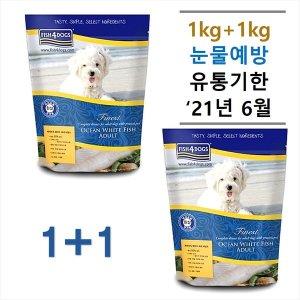 (1+1)피쉬포독 화이트 피쉬 어덜트 1kg 눈물사료 +샘플