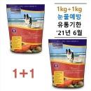 (1+1)피쉬포독 연어 어덜트 1kg 강아지 눈물사료 +샘플