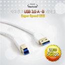마하링크 USB 3.0 A/B 케이블 1M ML-U3B010