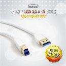 마하링크 USB 3.0 A/B 케이블 3M ML-U3B030