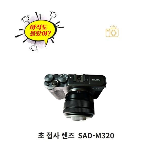 후지필름 미러리스 X 시리즈 전용 초 접사 렌즈