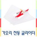 가오리 전동 글라이더 /고성능모터 /모형항공기 - 학교
