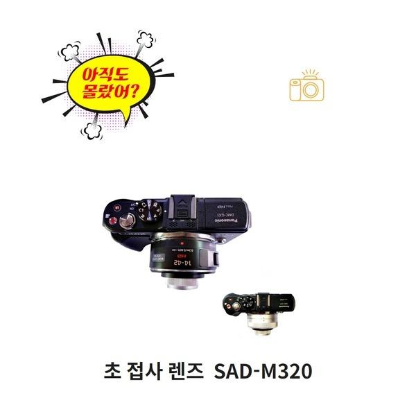파나소닉 미러리스 G/GX/GM 시리즈 전용 초 접사 렌즈