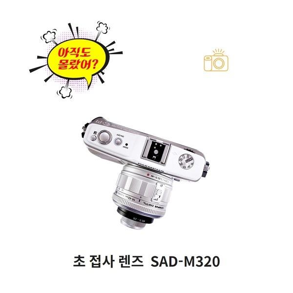 올림푸스 미러리스  E-P 시리즈 전용 초 접사 렌즈