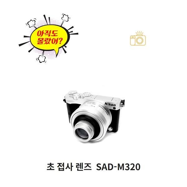 니콘 미러리스  J5 시리즈 전용 초 접사 렌즈