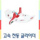 고속 전동 글라이더 / 고성능모터 / 모형항공기 - 학교