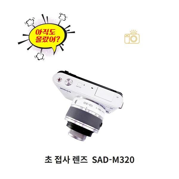 니콘 미러리스  J 시리즈 전용 초 접사 렌즈