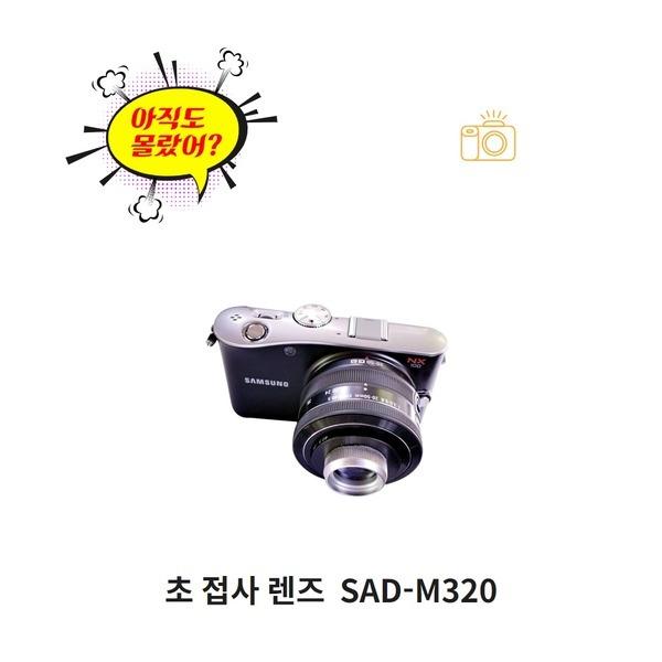 삼성 미러리스  NX100 시리즈 전용 초 접사 렌즈