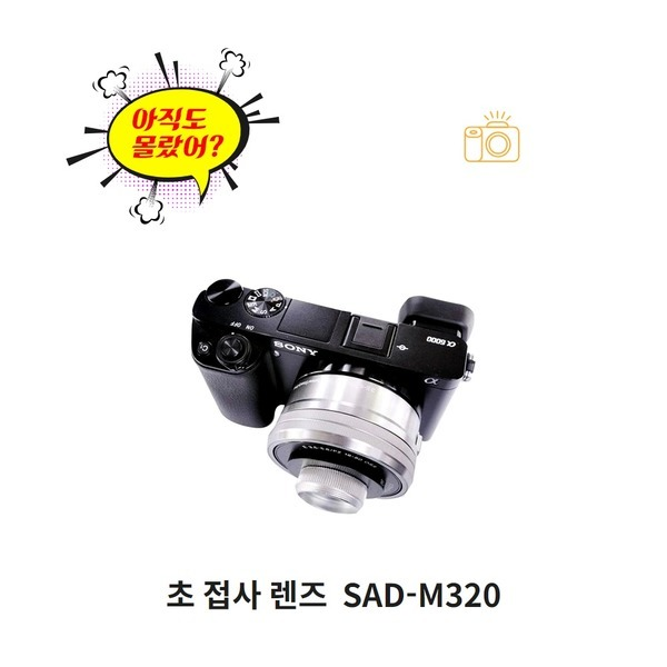 소니 미러리스  알파 시리즈 전용 초 접사 렌즈