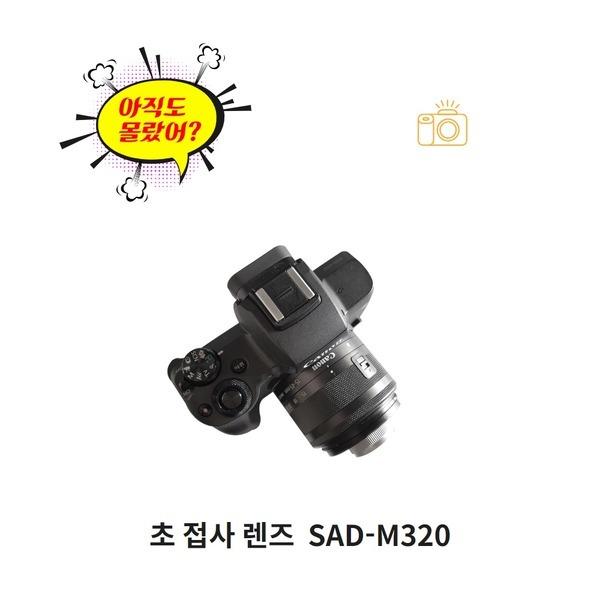 캐논 미러리스  EOS M 시리즈 전용 초 접사 렌즈