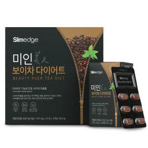 홈쇼핑정품 보이차 다이어트 3주분/베스처/하루2정