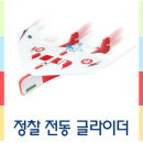 정찰 전동 글라이더 / 고성능모터 / 모형항공기 - 학교
