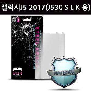 갤럭시J5 2017 (SM-J530 S L K) 윙 액정보호방탄필름
