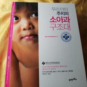 우리아이 주치의 소아과 구조대/대한소아과개원의협회