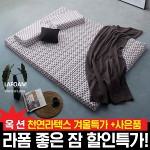 소비자가 만족하는 라폼 천연라텍스 매트리스/사은품